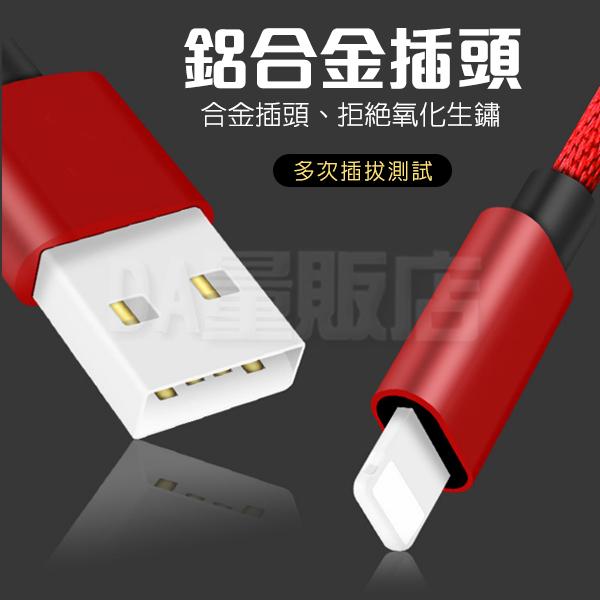 2.1A 充電線 快充線 傳輸線 1米 編織線 高速充電 閃充線 iPhone Type C 安卓 鋁合金 防斷 抗扯