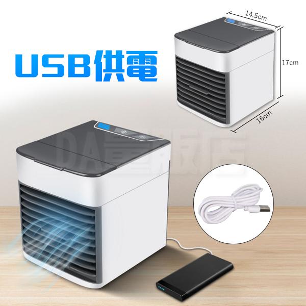 隨身風扇 迷你空調 冷風機 迷你水冷扇 水冷扇 冷風扇 迷你風扇 迷你冷氣 冷風機 空調 移動冷氣 (80-3554)