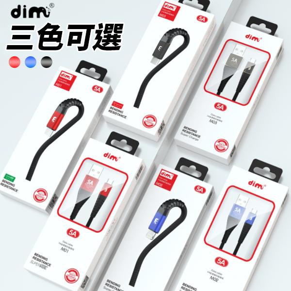5A 充電線 快充線 傳輸線 1米 高速充電 iPhone Type C 安卓 布紋編織 鋁合金 防斷 耐用 盒裝