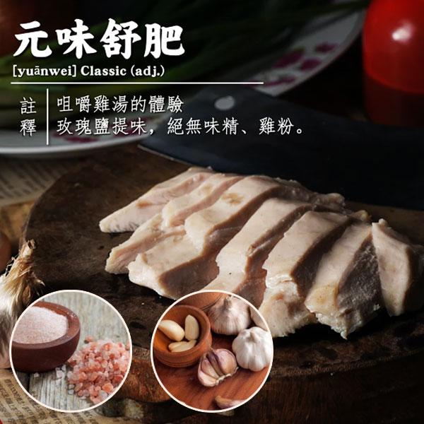 舒肥雞胸肉 雞胸肉 [免運10入組] 150g 土雞肉 拆封即食 低溫烹調 補充高蛋白 舒肥 健身 輕食